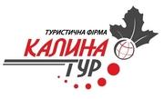 Прийом у Львові від «Калини-тур».