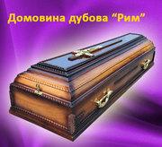 Гробы,  дуб,  хвоя,  продажа,  ритуальные услуги,  недорого,  труни,  домовин