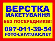 Верстка / Макетування / 0970113954 /Дизайн / Каталоги / Буклети /