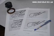 Почерковедческая экспертиза (почерка) в Украине (Львов)
