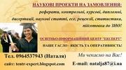 Освітні пректи: реферати,   курсові,  дипломні,  дисертації,  Львів