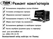 Ремонт ноутбуків Львів,  встановлення ОС Windows