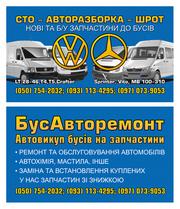 Автозапчасти по всей Украине, VW:LT, T4, CRAFTER/MERCEDES:SPRINTER VITO