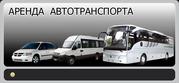 Оренда автобусів Пасажирські перевезення Львів