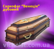 Оптовая продажа гробов,  гроб,  гробы,  ритуальные услуги,  производство,