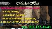 Опытный мастер сделает вам качественное наращивание волос