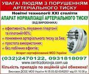 Нормалізатор артеріального тиску,  лікування гіпертонії