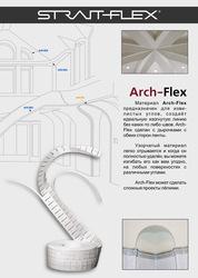 Уголки,  заплатки,  ленты  Strait-Flex для гипсокартонных систем.