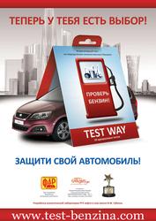 Тест бензина за минуту TEST WAY!