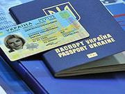 Официально - документы Украины