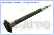 Вал сцепления Т-16 (СШ20.21.126-1А)