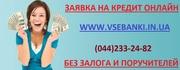 Кредит Наличкой и на Карту для Всех регионов Украины до 1 милн гривен