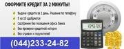 Помощь в полученнии кредита на карту онлайн  до 1 млн грн