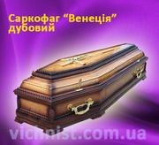 Производство и продажа гробов,  гробы от производителя,  оптовая продажа