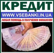 Оформление финансирования в практически всех банках Украины