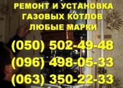 Ремонт газового котла Львів. Майстер з ремонту газових котлів у Львові