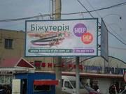 Реклама на бігбордах