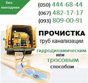 Прочищення каналізації Львів. Чистка труб,  прочищення каналізації