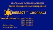 Эмаль ВЛ-515 (эмаль ВЛ515) краска ВЛ-515 от изготовителя ЛКМ Сиопласт