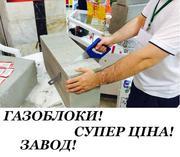 Газоблоки,  піноблоки Львів та область