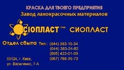 Эмаль ХС-717*эмаль ХС-717* (грунт ГФ-0119) шпатлевка ЭП-0020 лак хс-7