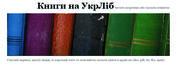 Книги на УкрЛіб читати скорочено або скачати повністю