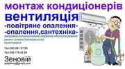 # Встановлення кондиціонерів у Львові/купить кондиционер в Львове