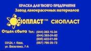 Грунт-эмаль 125 оцм^АК-125 оцм^ Грунт-эмаль АК_125 оцм+АК125 оцм*Произ