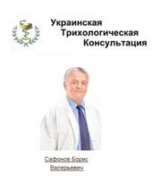 Врач-трихолог Консультация Бесплатно и Анонимно. Львов и вся Украина