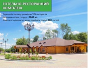 Продаю действующий бизнес ресторанно - гостиничный комплекс г. Львов