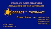 Эмаль КО-84* ГОСТ 22564-77 12/КО-84(КО-84) краска КО84/эмалю ХВ-16*