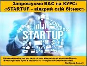 КУРС: Startup – відкрий свій бізнес: Це навчальний курс для бізнесу