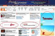 Интернет реклама по низким ценам (Львов)
