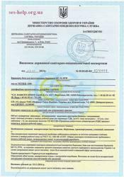 Професійна допомога в отриманні висновків СЕС МОЗ України, сертифікатів