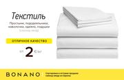 Текстиль (простынь,  пододеяльник,  наволочка,  одеяло,  подушки)