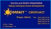 Эмаль ВЛ-515 ТУ эмаль ВЛ-515: эмаль ВЛ-515: эмаль ВЛ_515/ Эмаль МЛ-112