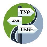 Тур для тебе - екскурсії та подорожі Україною