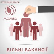 Вільні вакансії: Бренд-менеджер,  торговий агент (Львів)