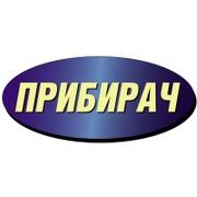 Прибирач | Професійне прибирання Львів