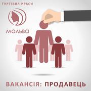 Продавець Зарплата від 5 000 грн