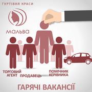 Відкрита вакансія: помічник керівника (з власним авто)