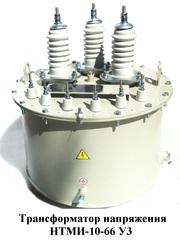 Трансформатор НТМИ-10