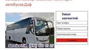 Запчасти к автобусам ДАФ