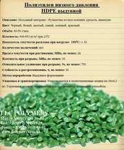 Вторинний поліетилен та поліпропілен у гранулах недорого