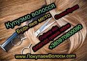 Скупка волос дорого в Украине