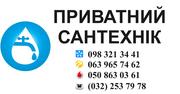 Послуги сантехніка Львів,  виклик сантехніка Львів