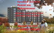 Ексклюзивні 2-х и 3-х кімнатні квартири У Львові від 17000 грн./м2