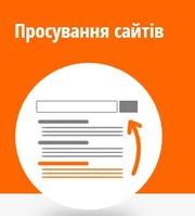 Просування сайту в пошукових системах