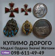 Медали ордена жетони значки