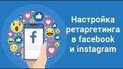 Настройка таргетированной рекламы Львов